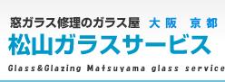 松山ガラスサービス