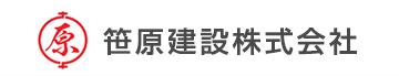 笹原建設株式会社